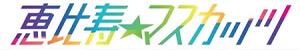 恵比寿マスカッツのエロ動画